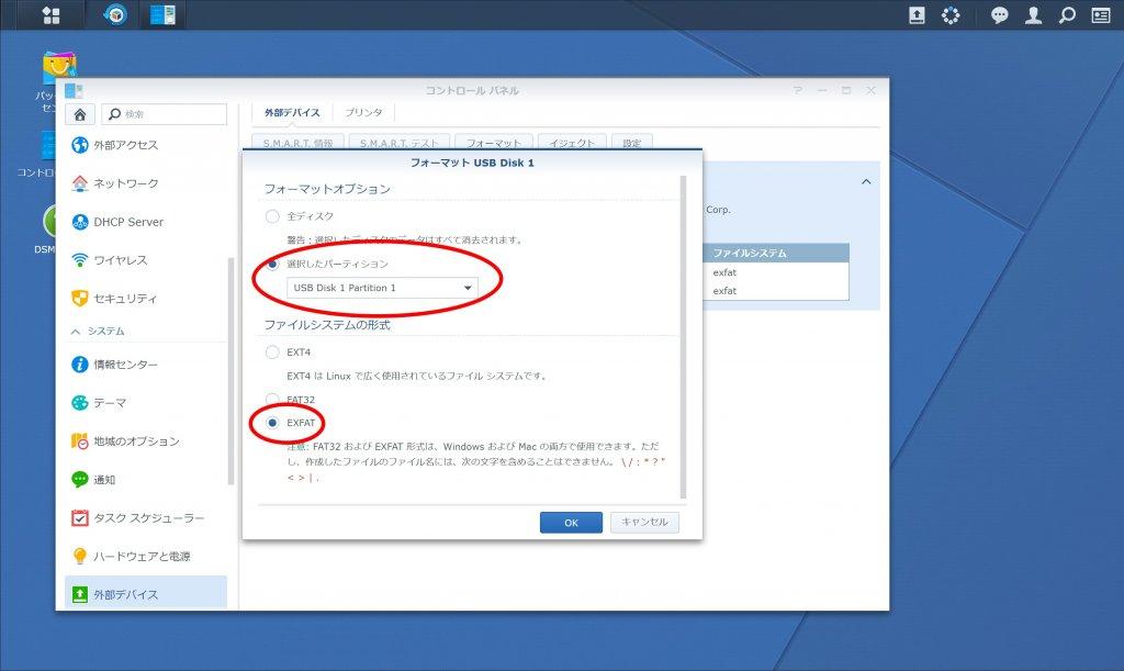 「パーティション」と「ファイルシステムの形式」を選ぶ