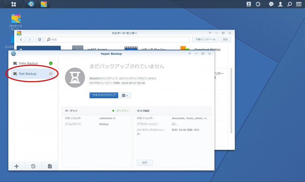 最初の画面に戻ると、設定した設定したバックアップタスクが追加されていることがわかる