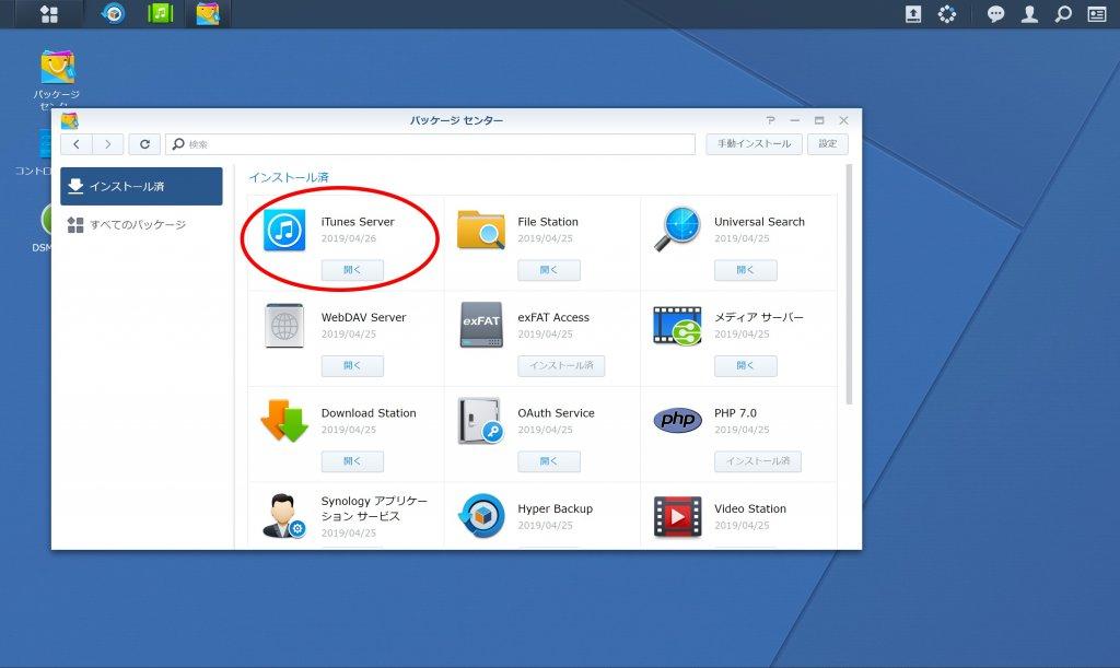 「パッケージセンター」から「iTunes Server」をインストール