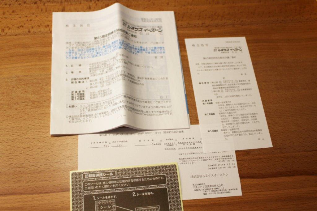 配当金の通知