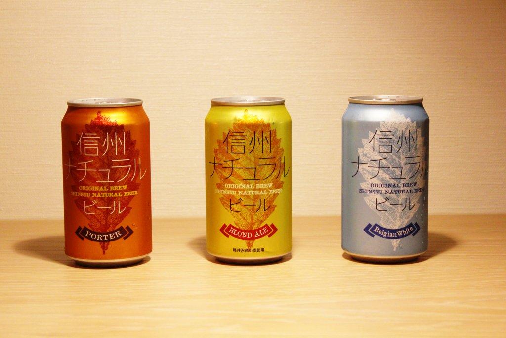 信州ナチュラルビール3種