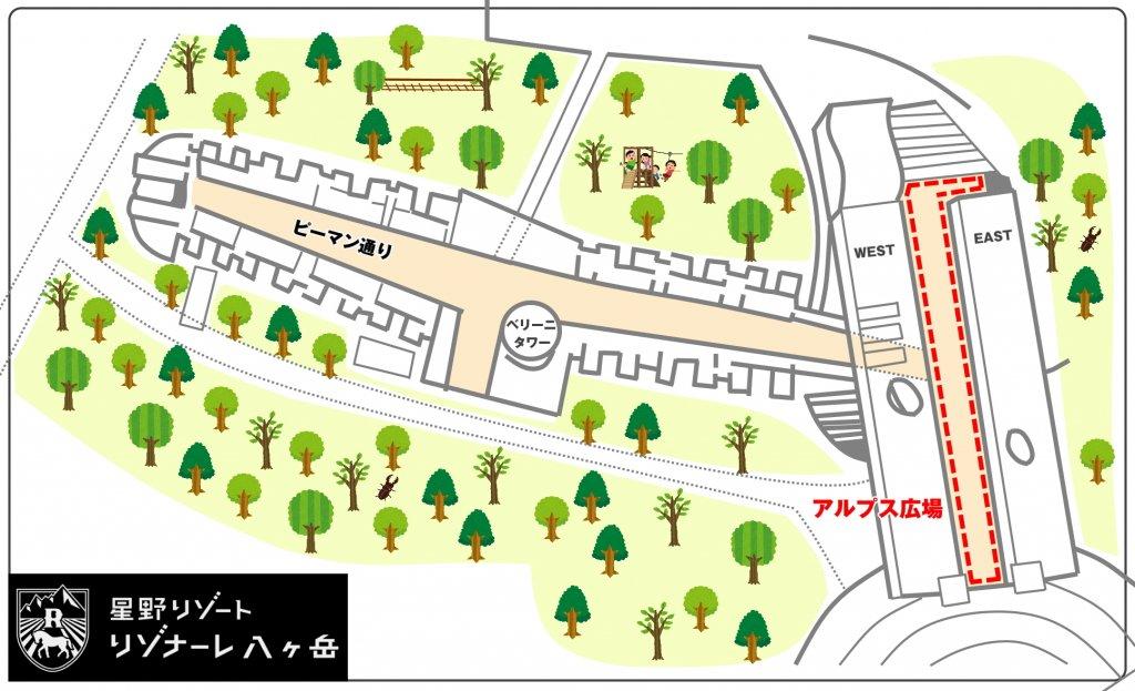 アルプス広場 地図