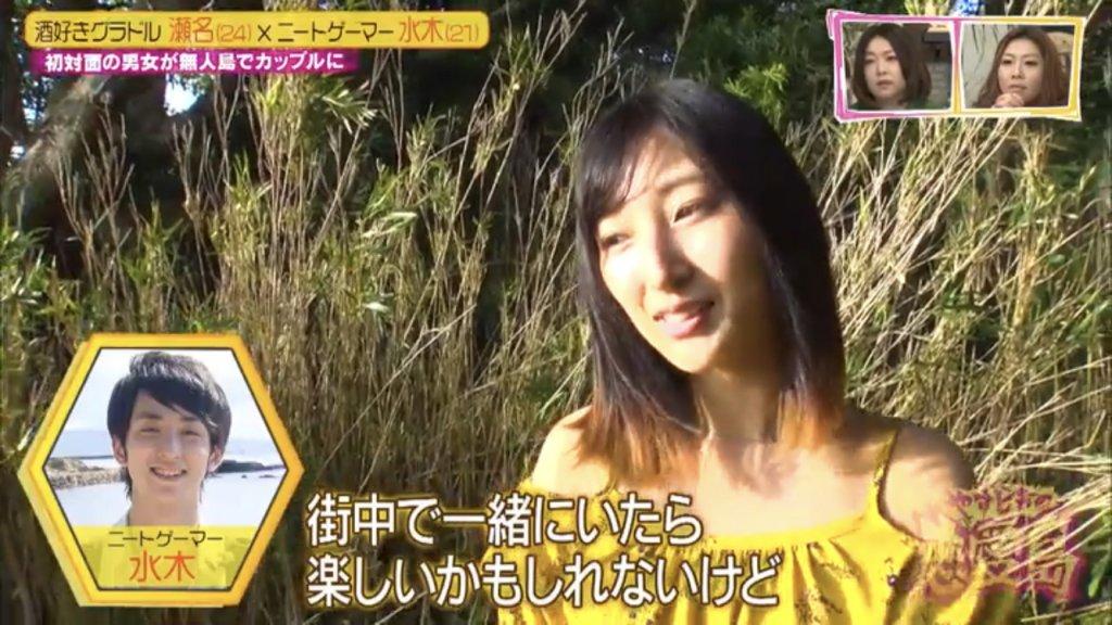 恋愛島 シーズン3 ネタバレ