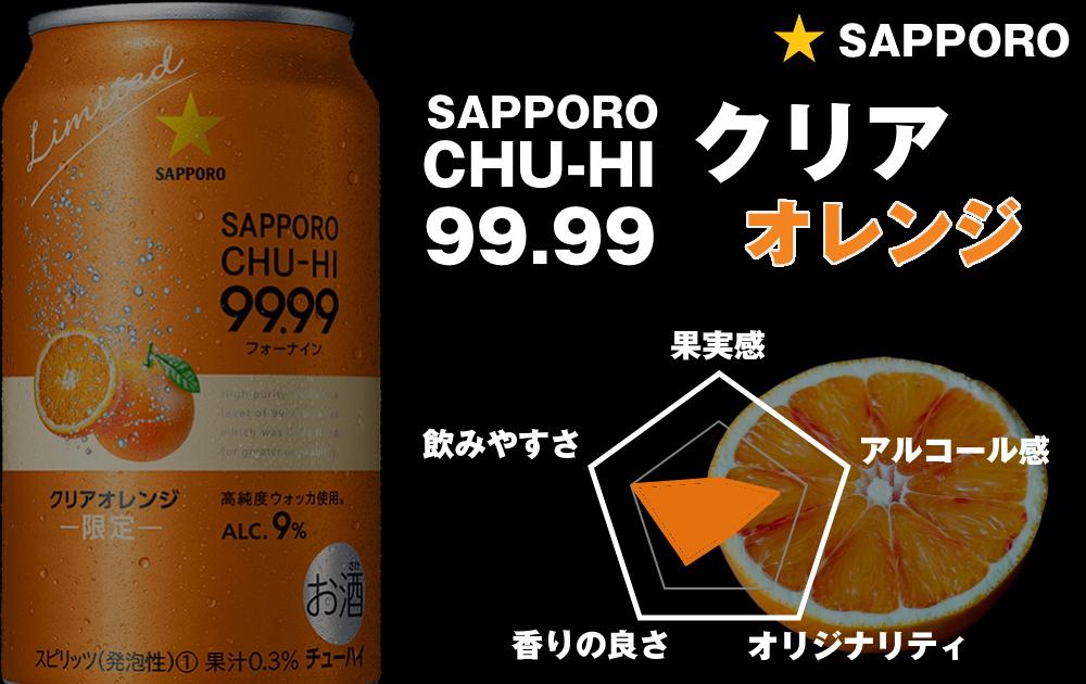SAPPORO CHU-HI 99.99<フォーナイン> クリア オレンジ
